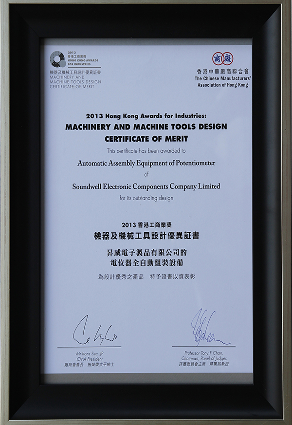 2013 Hong Kong industrial and commercial machinery and machine tools Design Award