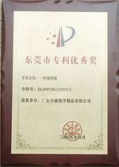 Encoder patent Excellence Award